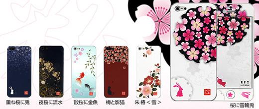 和彩美『ふるる』:iPhone5用彩装飾シート