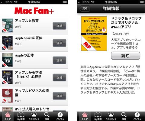 Mac Fan+