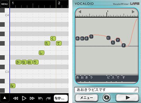 iVOCALOID 蒼姫ラピス/VocaloWitter 蒼姫ラピス