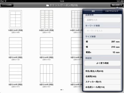 ラベル屋さん for iPad/iPhone