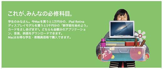 「新学期を始めよう」キャンペーン