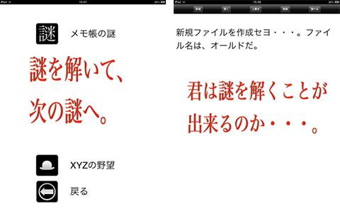 メモ帳の謎 for iPad