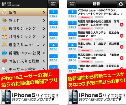 新聞 for iPhone