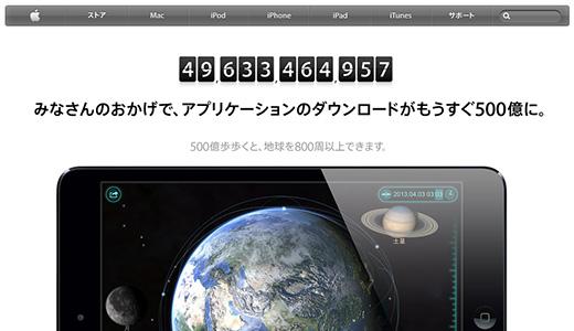 500億Appカウントダウンプロモーション