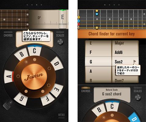 Jamn – The musician's multi-tool