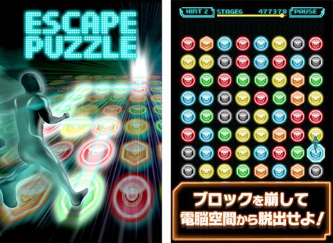 脱出!エスケープパズル -ESCAPE PUZZLE-