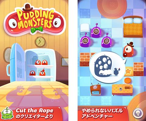 Pudding Monsters (プリン・モンスターズ)