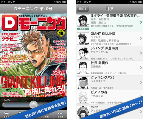 Dモーニング 週刊モーニング公式アプリ