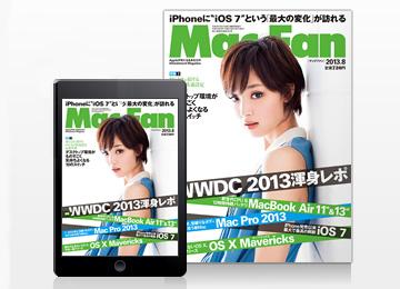 Mac Fan(マックファン)デジタル版+タブレットセット