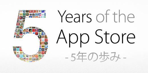 5 Years of the App Store -5年の歩み-