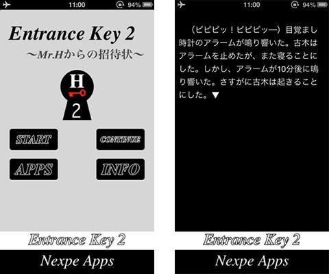 脱出ゲーム Entrance Key 2