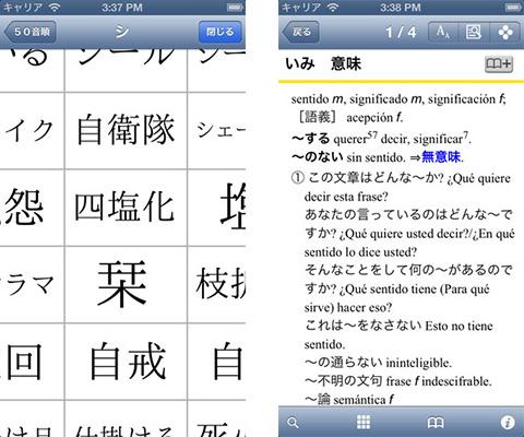 和西辞典 改訂版