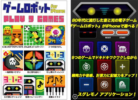ゲームロボット for iPhone