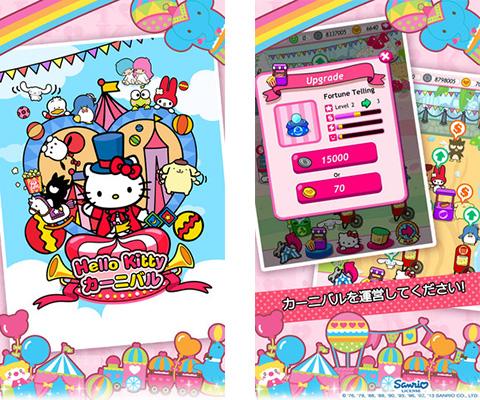 Hello Kittyカーニバル