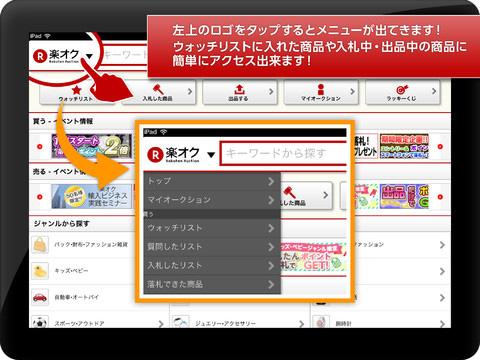 楽オク for iPad