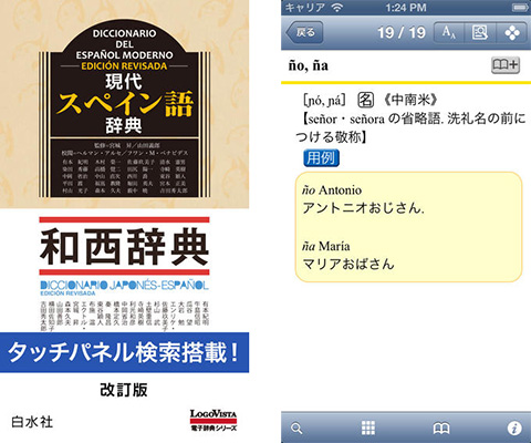 iPhone/iPad用スペイン語辞書アプリ「現代スペイン語辞典・和西 ...