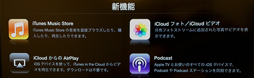 Apple TV ソフトウェア 6.0