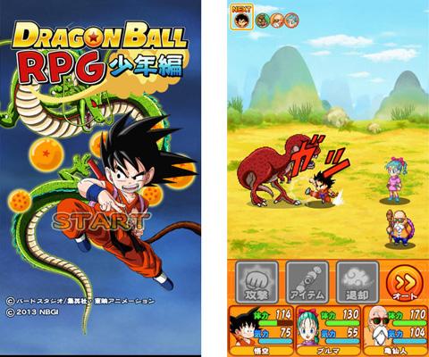 ドラゴンボール RPG~少年編~