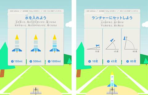 体験!水ロケットシミュレーション