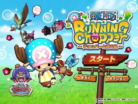 ONE PIECE RUNNING Chopper チョッパーと絆の島