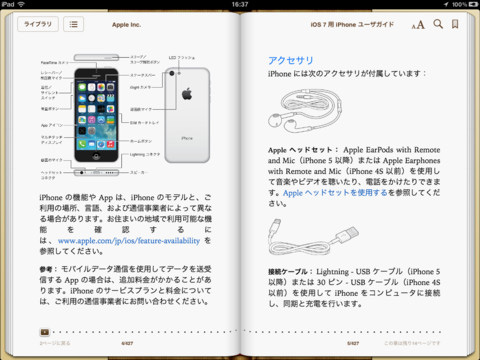 iOS 7 用 iPhone ユーザガイド
