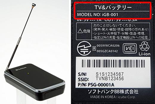 TV&バッテリー