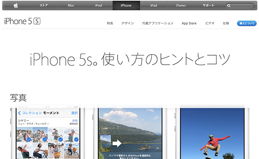 iPhone 5s。使い方のヒントとコツ