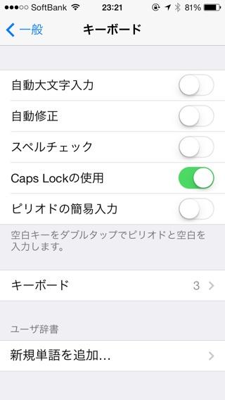 iOS 7 キーボード設定