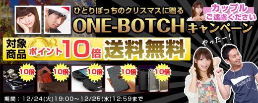 ONE-BOTCH キャンペーン