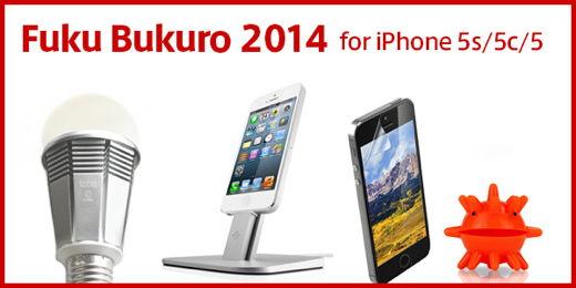 Fuku Bukuro 2014 for iPhone