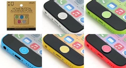 ホームボタン アルミプレート for iPhone/iPad