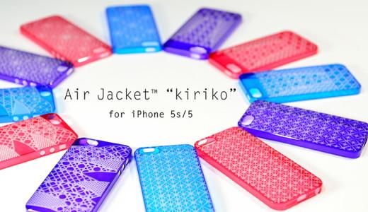 """エアージャケット """"kiriko"""" for iPhone 5s/5"""