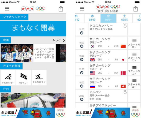NHK ソチオリンピック全力応援!