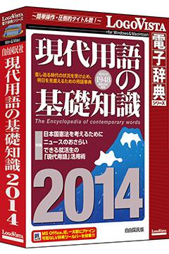現代用語の基礎知識 2014 (CD-ROM版)