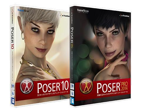 Poser 10/Poser Pro 2014