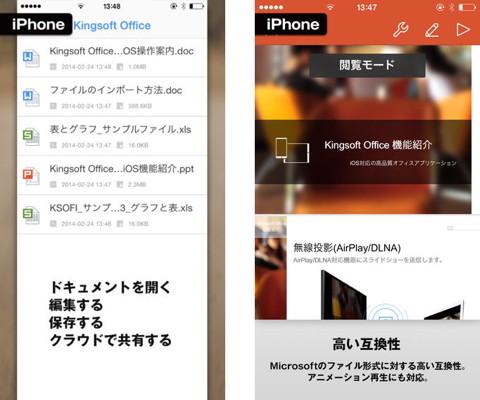KINGSOFT Office for iOS