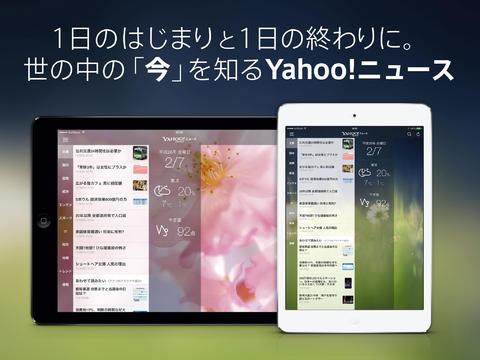Yahoo!ニュース for iPad