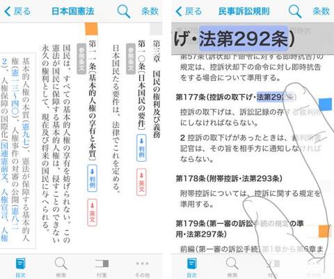 模範六法 2014 平成26年版