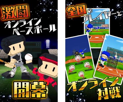 激闘オンラインベースボール!