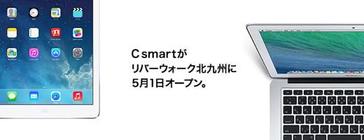 C smart リバーウォーク北九州店