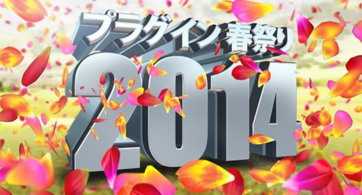 プラグイン春祭り 2014
