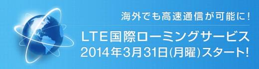 LTE国際ローミングサービス