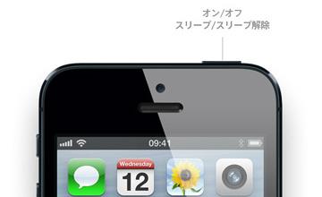iPhone 5 スリープ/スリープ解除ボタン