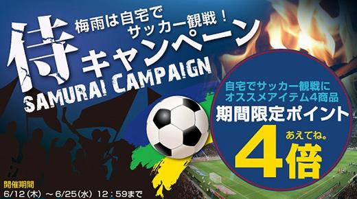 侍-samurai-キャンペーン