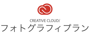 Creative Cloud フォトグラフィプラン