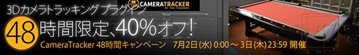 CameraTracker 48時間キャンペーン