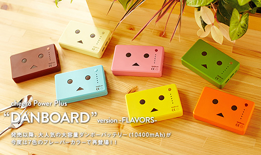 cheero Power Plus DANBOARD version - FLAVORS -