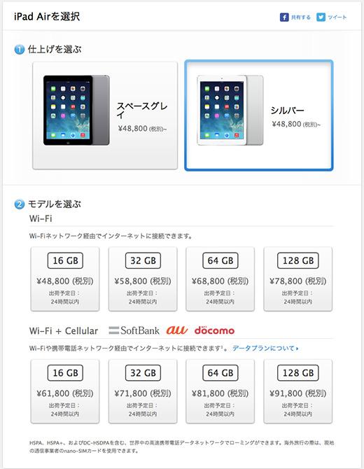 SIM ロックフリーの iPad Air