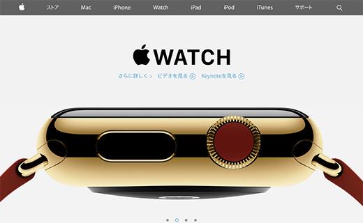 Apple Webサイト