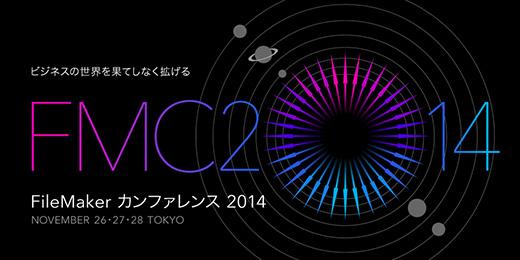 FileMaker カンファレンス 2014